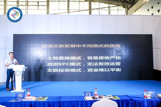 乡伴广东总经理刘懿发表演讲