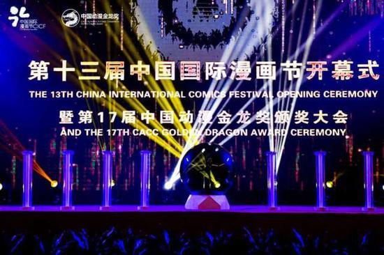 第十三届中国国际漫画节广州开幕