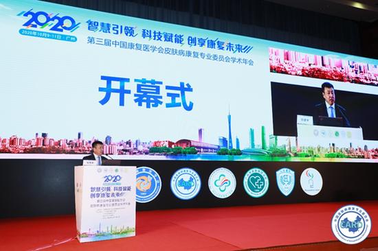 中国康复医学会皮肤病康复专业委员会第三届年会在穗召开