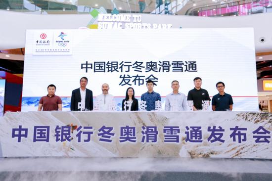 智慧升级 联动通滑 中国银行冬奥系列产品在广州发布
