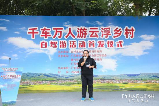 新兴县文化广电旅游体育局副局长盘伟光主持仪式