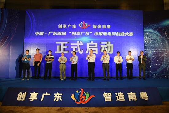 """奖金最高100万!""""创享广东""""小家电电商创业大赛启动"""