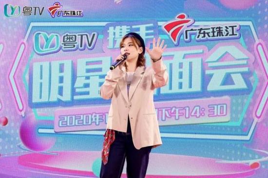2020粤TV携手珠江频道明星见面会在广州举行