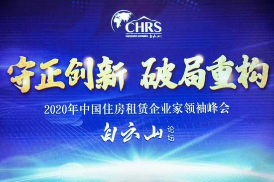 2020中国住房租赁企业家领袖峰会白云山论坛举行