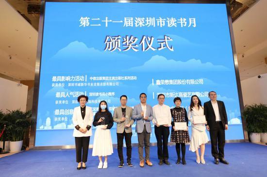 深圳读书月举行表彰 佳沃蓝莓亮相深圳书展