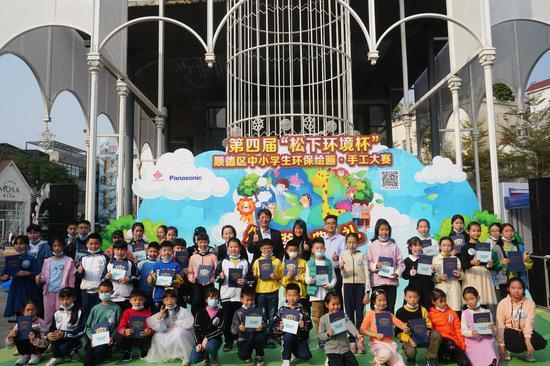 """第四届""""松下环境杯""""顺德区中小学生环保绘画·手工大赛顺利举行"""