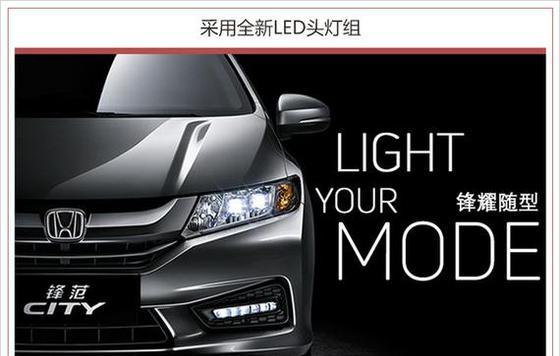 广汽本田锋范型动PRO版上市 7.98万起