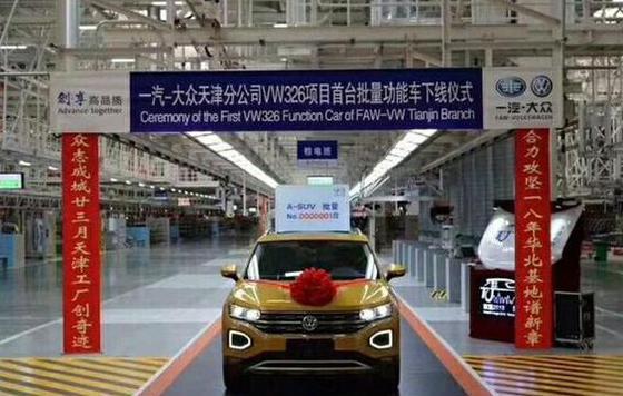 一汽-大众新中型SUV正式下线 或命名为探荣