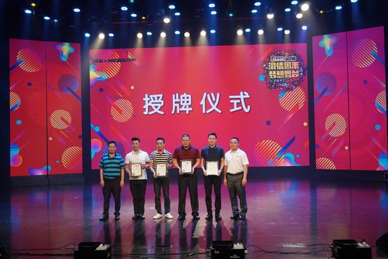 北滘镇总工会常务副主席罗伟强与北滘文化中心副主任郑志年为支持单位授牌