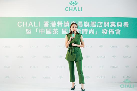 《中国茶 国际新时尚》报告发布