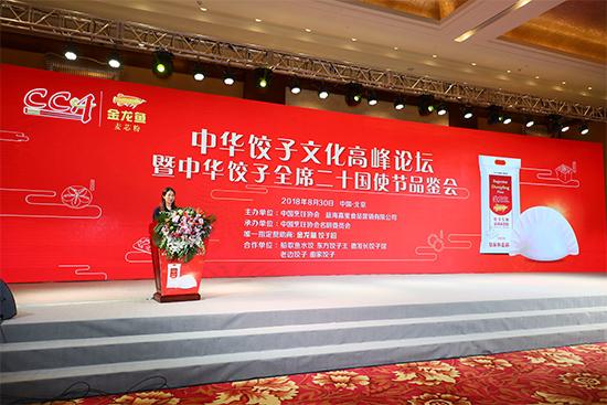 中华饺子文化峰会