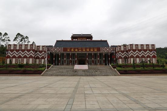 世界过山瑶博物馆