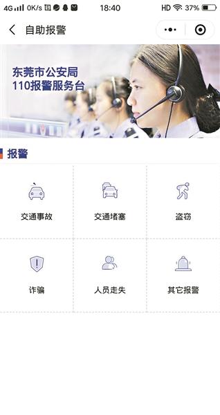 """点开微信""""广东110""""小程序就出现报警页面"""
