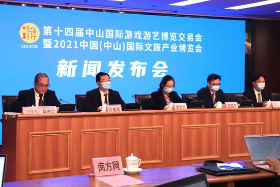 2021中山游博会明日开幕 新闻发布会提前预热亮点