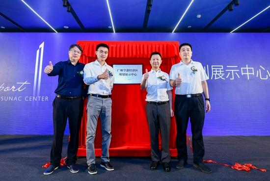 广州空港经济区规划展示中心揭牌仪式现场