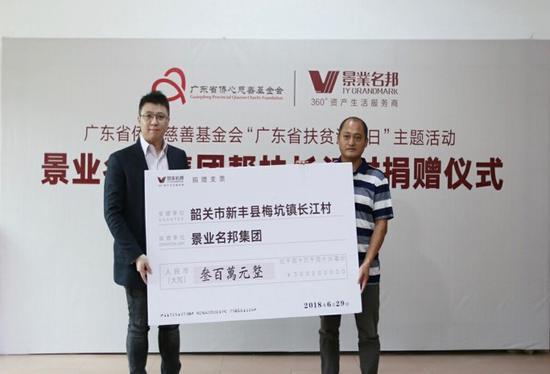 《景业名邦集团捐资帮扶省重点扶贫项目长江村》