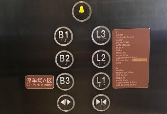 天环ParcCentral直梯自带盲文的按钮