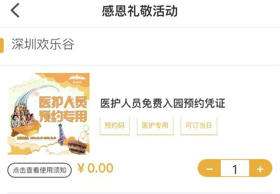 """花橙旅游""""感恩礼敬""""专区,线上预约"""