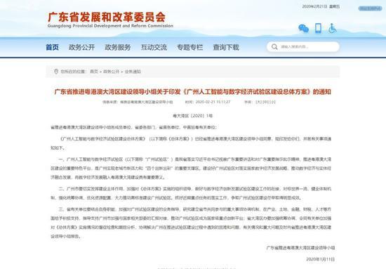 广州人工智能与数字经济试验区建设总体方案出炉