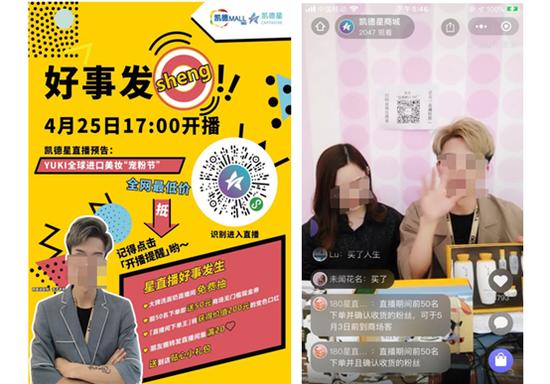 """4月25日""""YUKI全球进口美妆宠粉节""""直播首秀"""