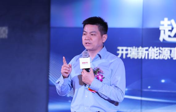 开瑞新能源常务副总经理赵维华致辞