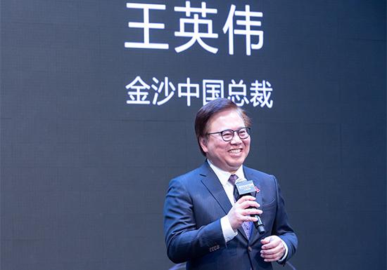 """金沙中国有限公司总裁王英伟博士在""""黑珍珠""""中国澳门发布会上演讲"""