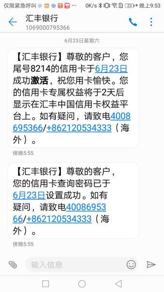 (汇丰信用卡成功激活截图,图由消费者提供)