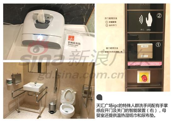 天汇广场igc的母婴室、残障人士洗手间设置