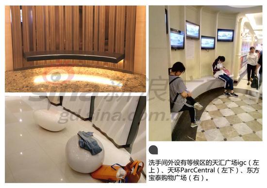东方宝泰购物广场在洗手间外设休息区并配备电视机