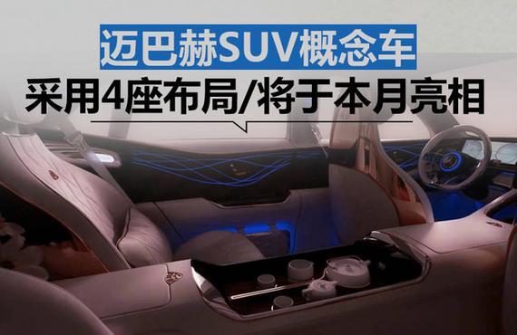 迈巴赫SUV概念车采用4座布局
