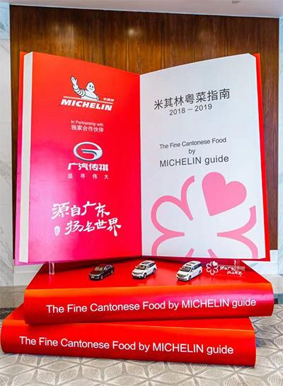 米其林粤菜指南发布