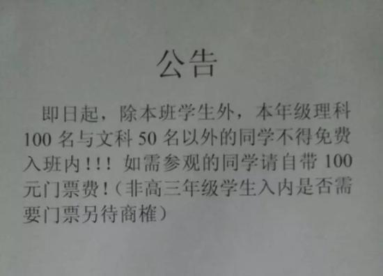 """一些旅游景点的门票费还没有这个""""入班费""""贵。图/中国江西网"""
