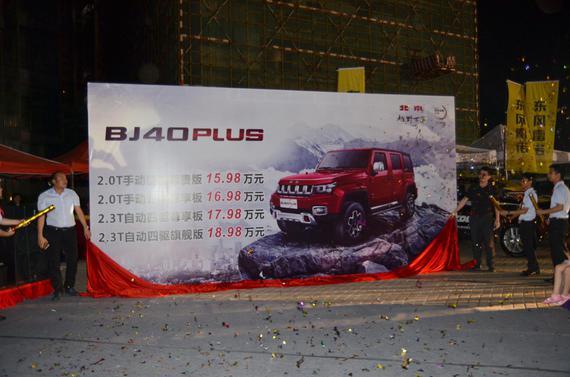 售15.98万-18.98万 北京BJ40 PLUS惠州区域正式上市销售