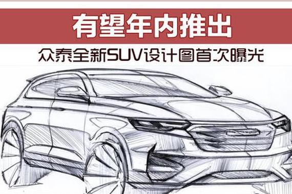 众泰全新SUV设计图曝光