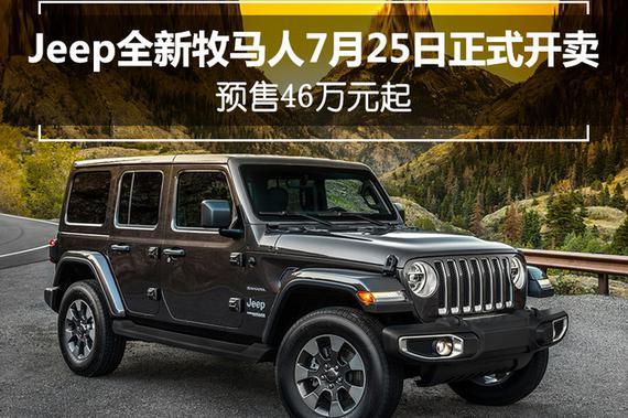 Jeep全新牧马人7月25日正式开卖