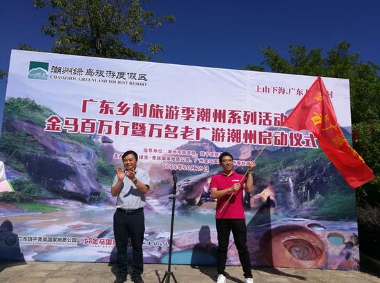 饶平县旅游局局长刘文歆向广州金马国旅负责人授旗并宣布首发团出发