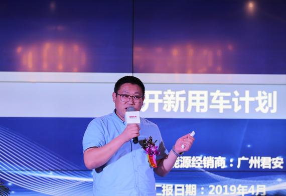 广州君安总经理吴金鑫宣布开新用车计划