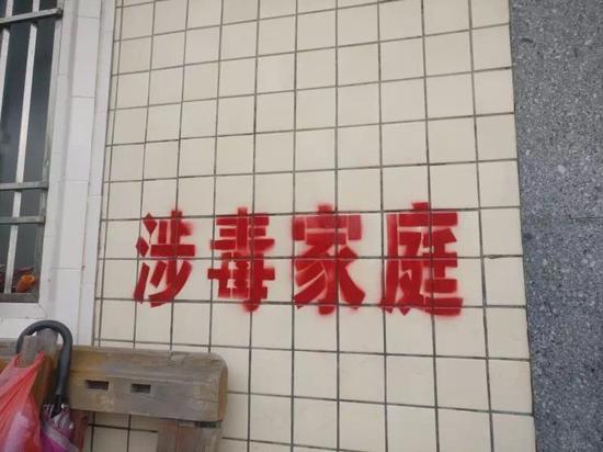 """广东惠来县鳌江镇10个家庭被喷漆""""涉毒家庭"""",当地正在去除。"""