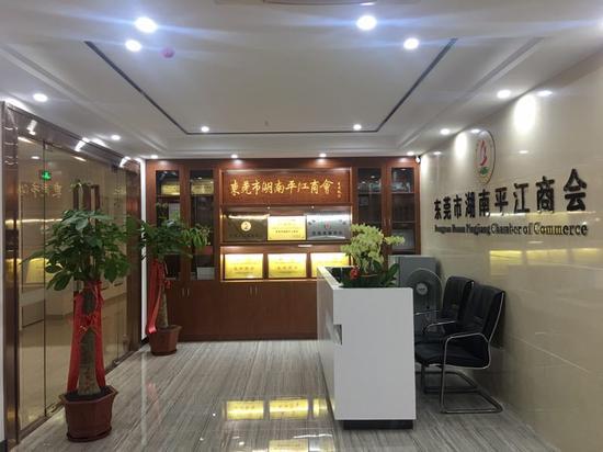 东莞湖南平江商会