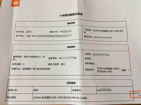 (小米售后服务记录单,消费者供图)