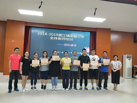 黄江实验小学团队建设体验式培训