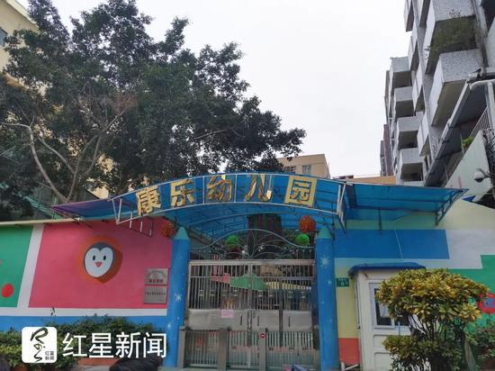 康乐幼儿园大门 图据红星新闻
