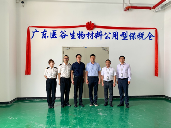 广东医谷公共保税仓揭牌仪式现场