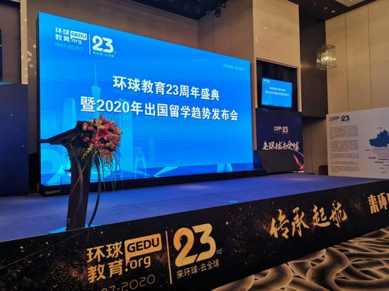 环球教育23周年盛典暨2020出国留学趋势发布会成功举行