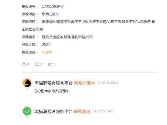 黑猫投诉广东站投诉页面