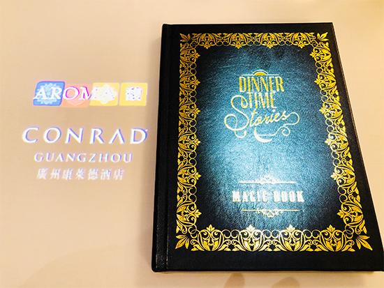 在美食之旅开启之时,每一位顾客都会获得一本魔法书