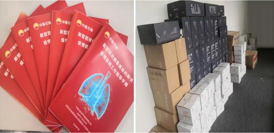 《新型冠状病毒感染的肺炎疫情防控工作指导手册》及防控物资