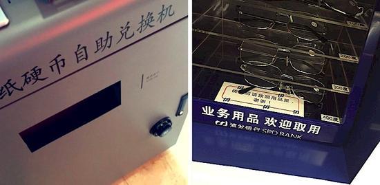 浦发银行的纸硬币自助兑换机和多种度数的老花眼镜