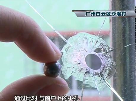 广州住户家中窗户出现多个圆孔 不知何人所为