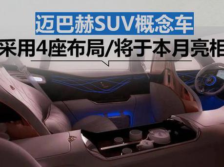 迈巴赫SUV概念车采用豪华4座布局